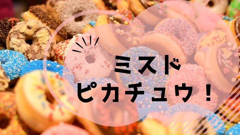 pikatyu-donut-2019