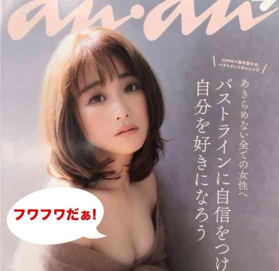 鈴木奈々 ナイトブラ