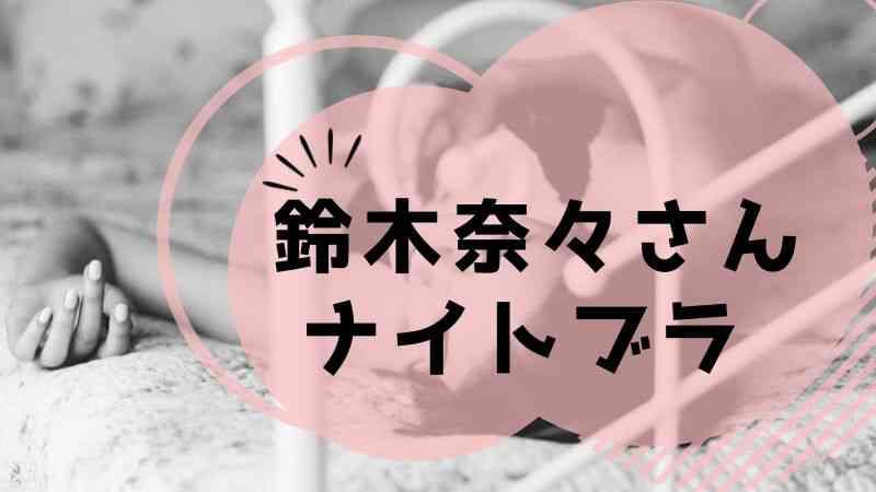 suzukinana naitobura