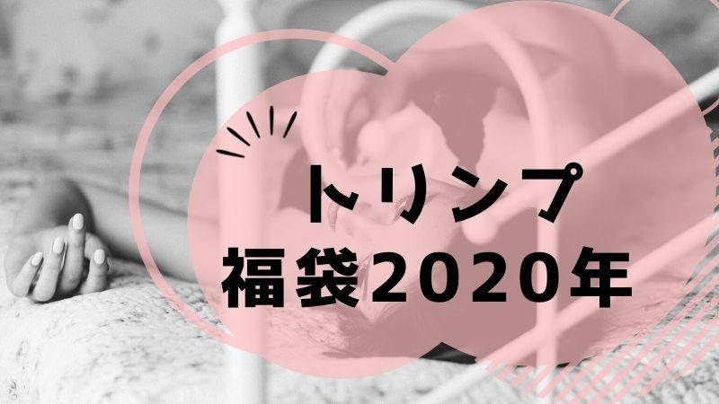 トリンプ福袋2020年