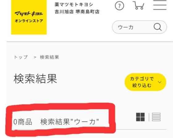 マツキヨ ウーカ uka