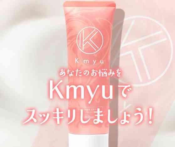 脱毛クリームのケミュー(Kmyu)