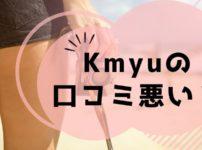 Kmyu 口コミ