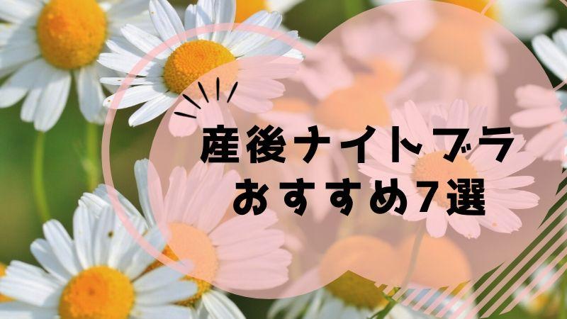 産後ナイトブラ おすすめ7選