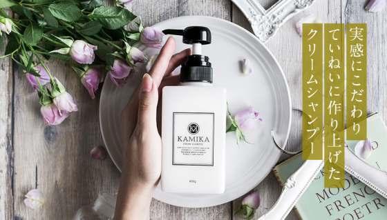 カミカ KAMIKA