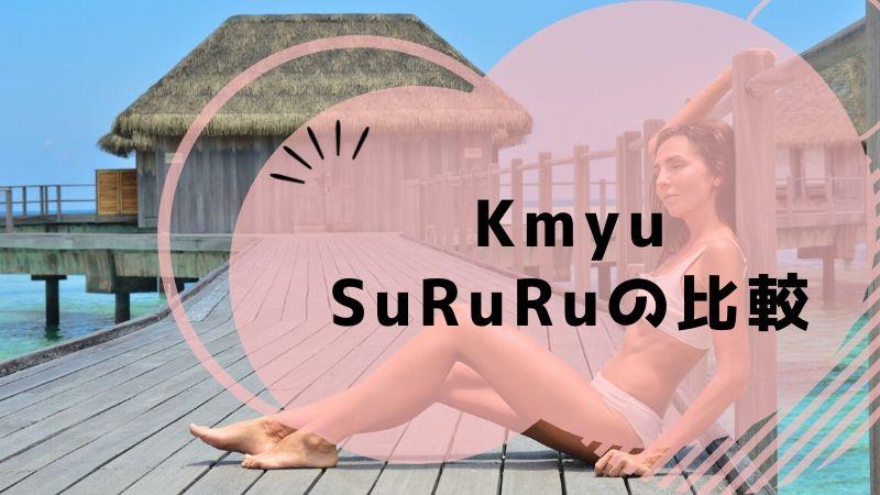 Kmyu SuRuRuの比較
