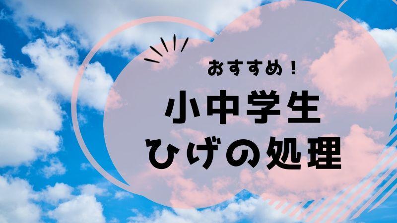 小学生 中学生 ひげ 処理