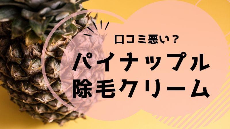 パイナップル豆乳除毛クリーム 口コミ