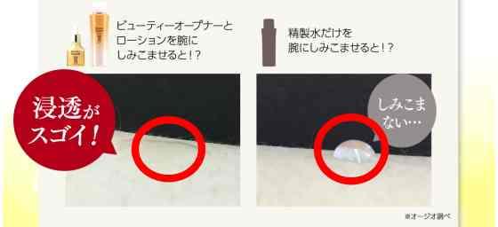 卵殻膜 浸透力