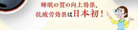 桃屋のサプリ(いつもいきいき)