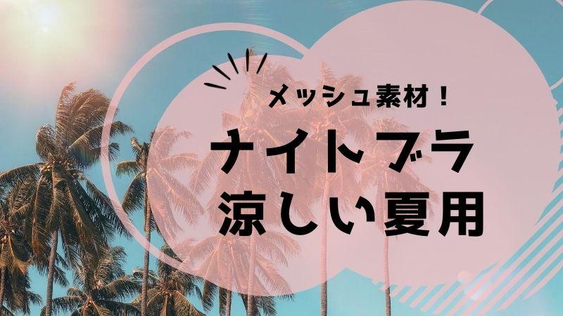ナイトブラ  夏用