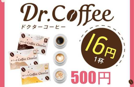 dr-coffee ドクターコーヒー