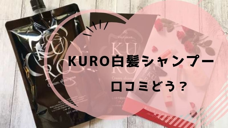 KURO白髪クリームシャンプー