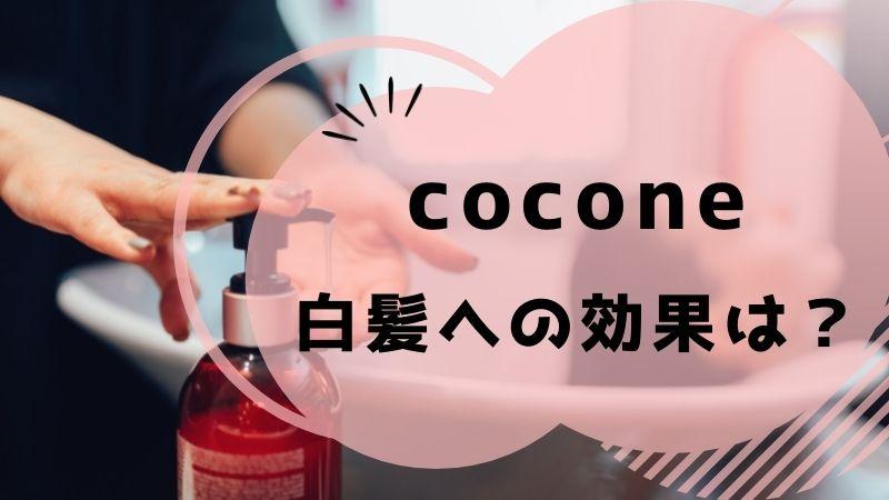 coconeココネシャンプー白髪への効果口コミ効果