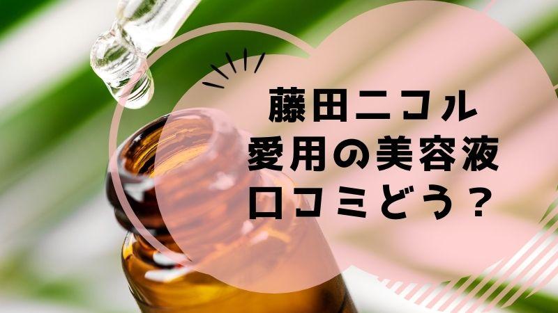 藤田二コル愛用の美容液口コミ効果なし?65%OFFの解約方法