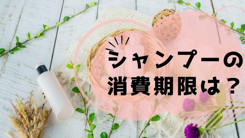 シャンプーの消費期限【記載どこ?】未開封と開封後の違い解説!